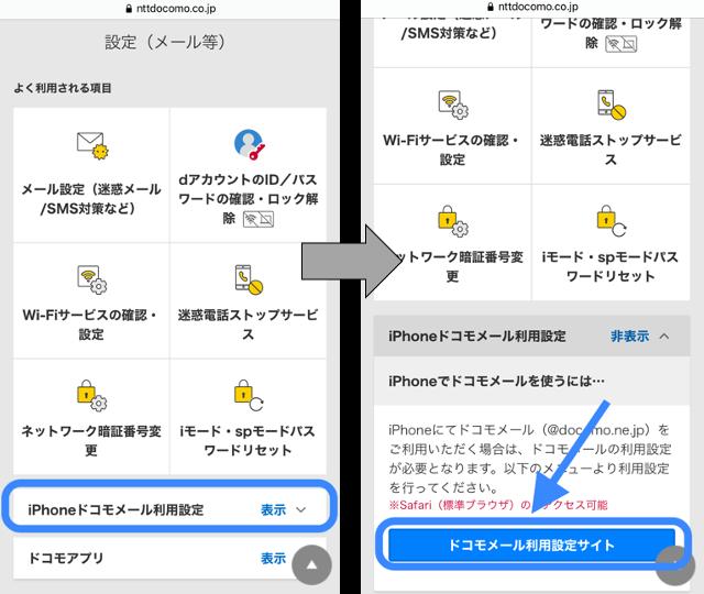 「iPhoneドコモメール利用設定サイト」をタップ