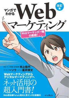 Webマーケティングのおすすめ書籍2:マンガでわかるWebマーケティング