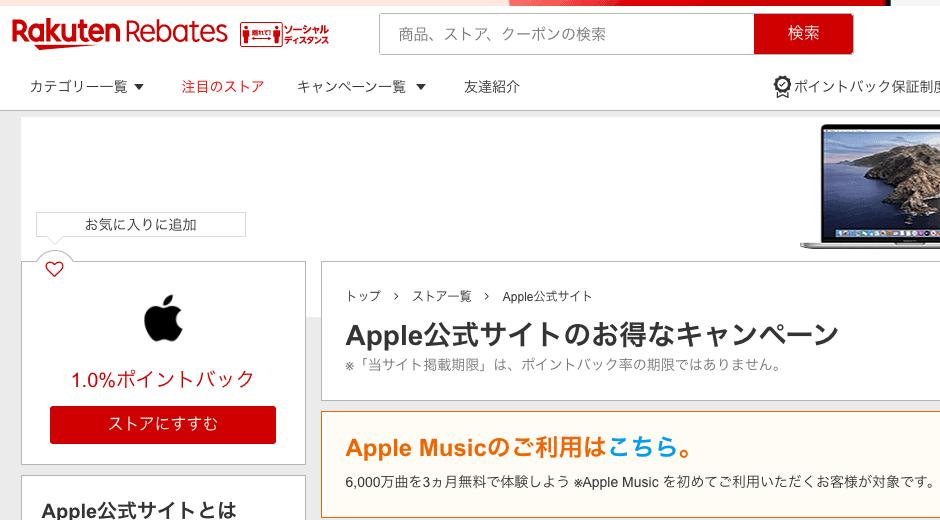 新型MacBook(M1チップ搭載モデル)は楽天リーベイツ経由で買えないのか