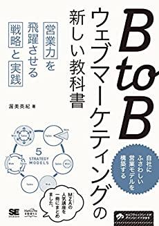 Webマーケティングのおすすめ書籍3:BtoBウェブマーケティングの新しい教科書
