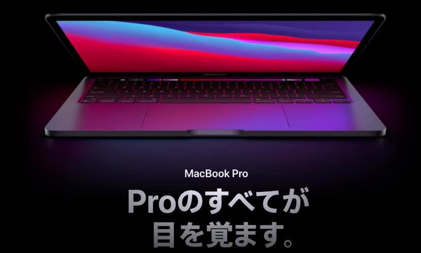 MacBook Pro 2020/2019/2018の違いを比較