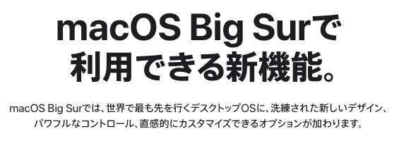 新MacOS「BigSur」のおすすめ初期設定