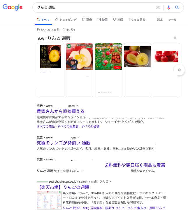 ステルスマーケティングでない広告①Google広告