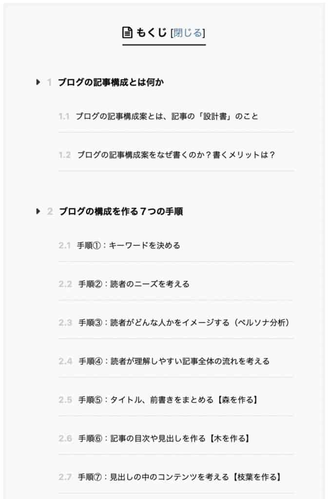 ブログの構成を作る手順:記事の目次や見出しを作る【木を作る】
