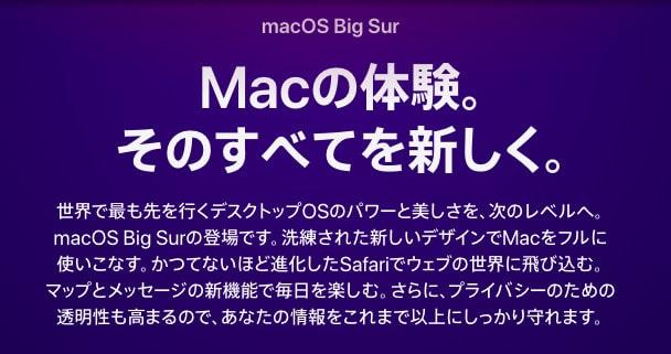 新MacOS「BigSur」へのアップデート方法