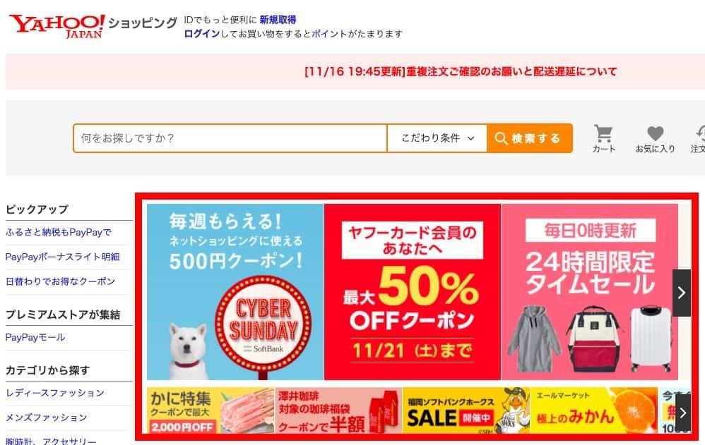 Yahoo!ショッピング広告