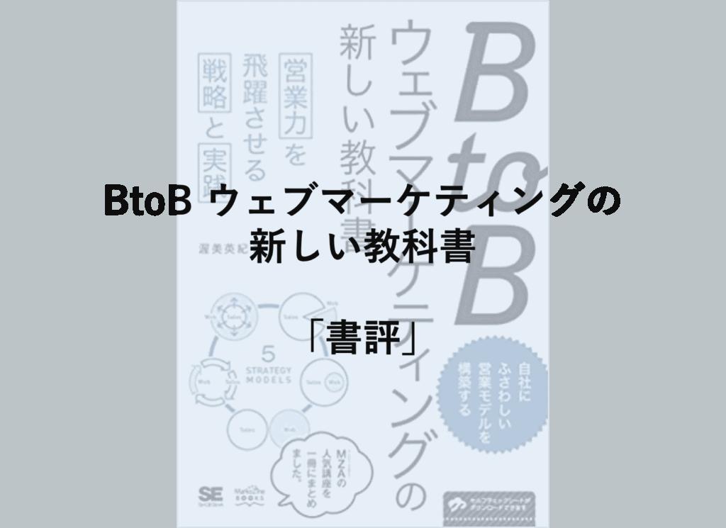 「BtoBウェブマーケティングの新しい教科書」の書評