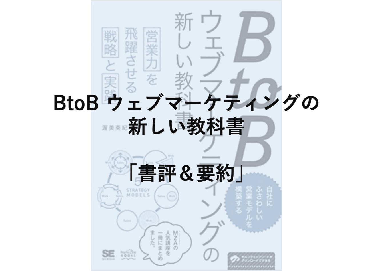 【書評&要約】BtoBウェブマーケティングの新しい教科書【まとめ】