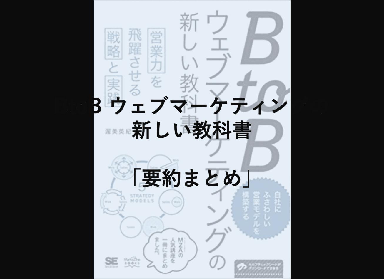 BtoBウェブマーケティングの新しい教科書の要約まとめ