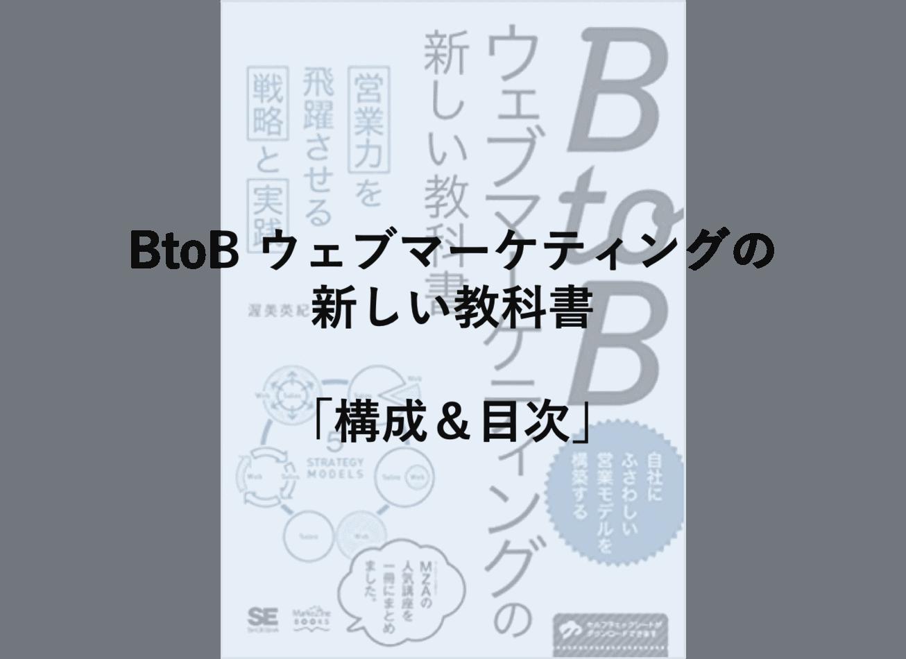 BtoBウェブマーケティングの新しい教科書の構成や目次など