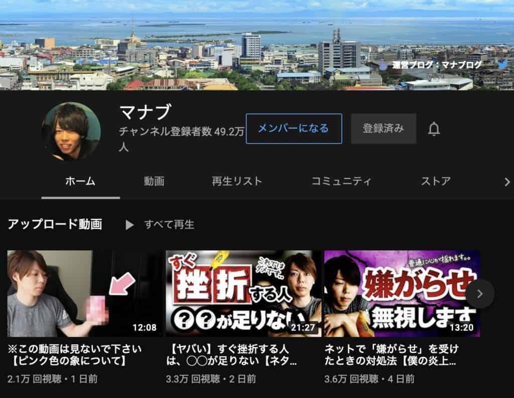 マナブログのYoutubeチャンネル(マナブ)