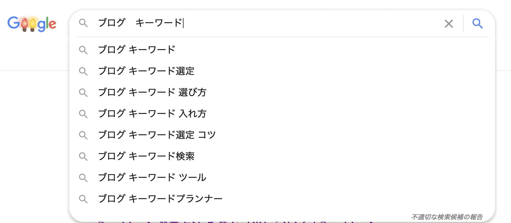 Googleサジェストで検索結果の候補が見る方法
