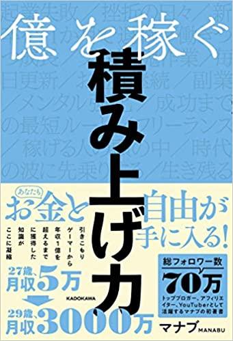 マナブログの本・書籍(億を稼ぐ積み上げ力)、KADOKAWA出版