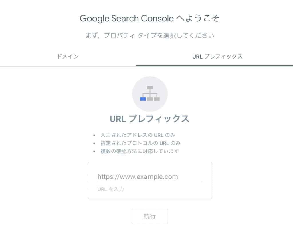 Googleサーチコンソールのプロパティタイプを選択