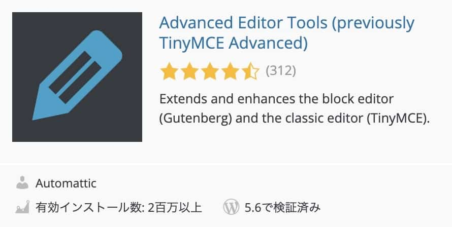 Advanced Editor Toolsプラグイン