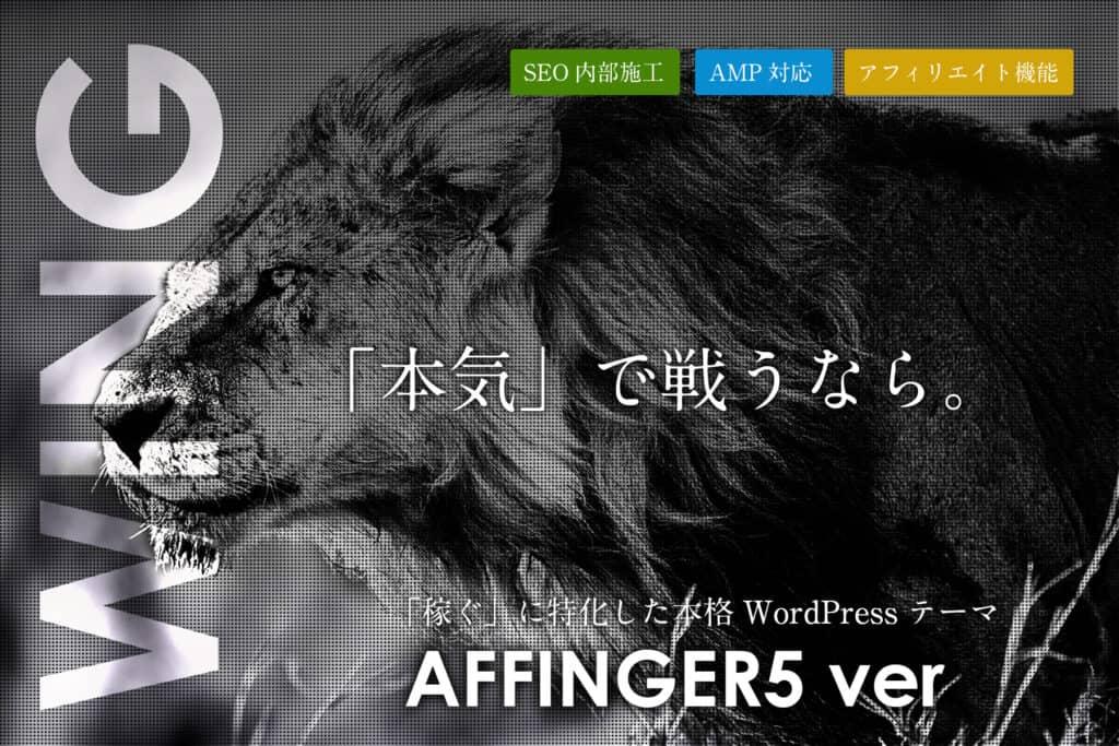 AFFINGER6の概要