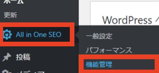 ALL in One SEO Packの機能管理