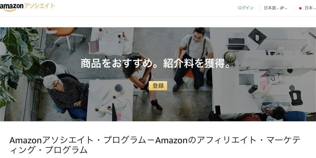 Amazonアソシエイトや楽天アフィリエイトのイメージ
