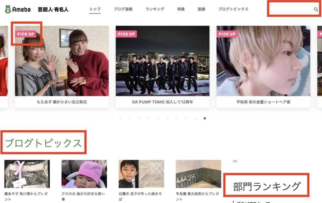 ブログ 芸能人 ランキング アメーバ
