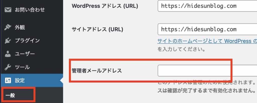 匿名のWordPressブログを作るときの一般設定