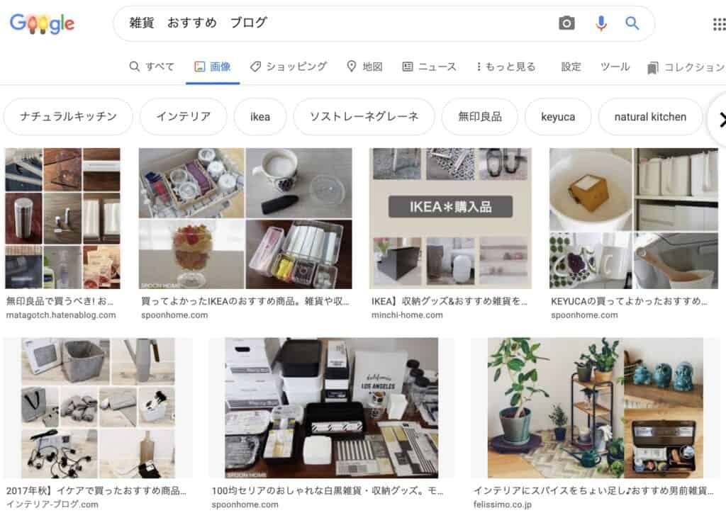 Google画像検索の検索結果画面