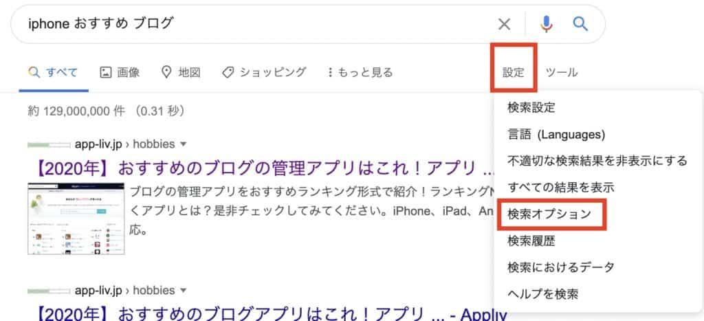 Google検索オプション機能の設定画面への行き方を説明