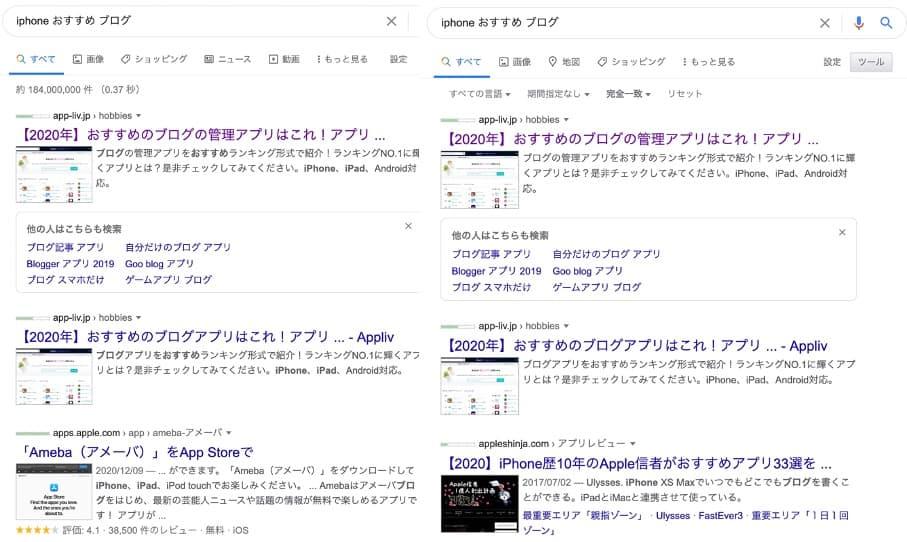 検索ツールでの、すべての結果と完全一致で検索した時の検索結果の違いを説明