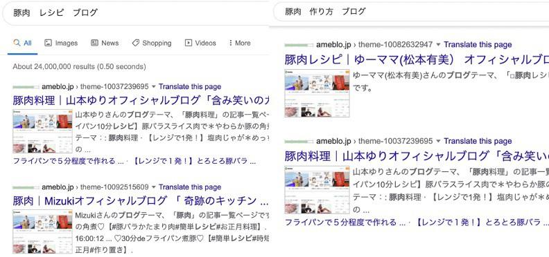 違う検索キーワードで異なる検索結果が表示されている画像