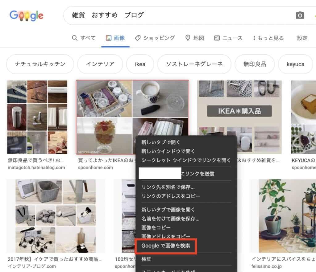 Googleで画像を検索を使う方法