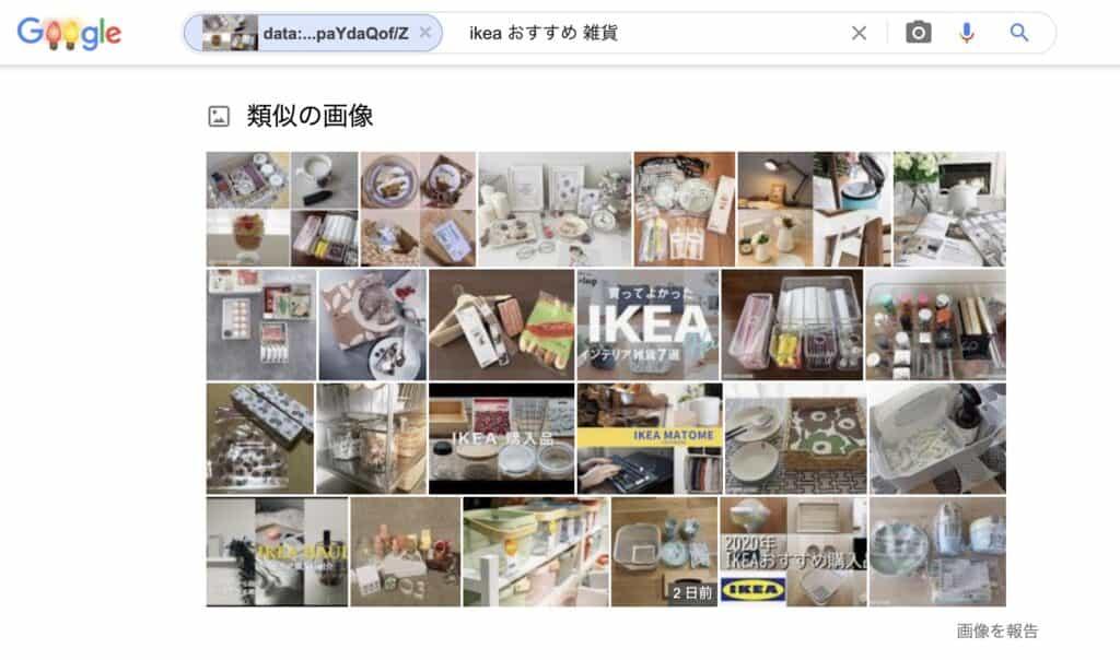Googleで画像を検索を使って類似の画像を検索する方法