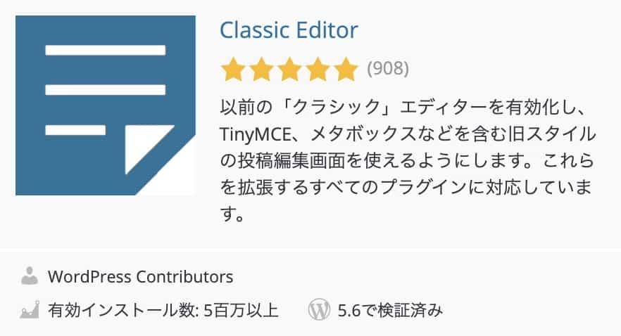 Classic Editorプラグイン