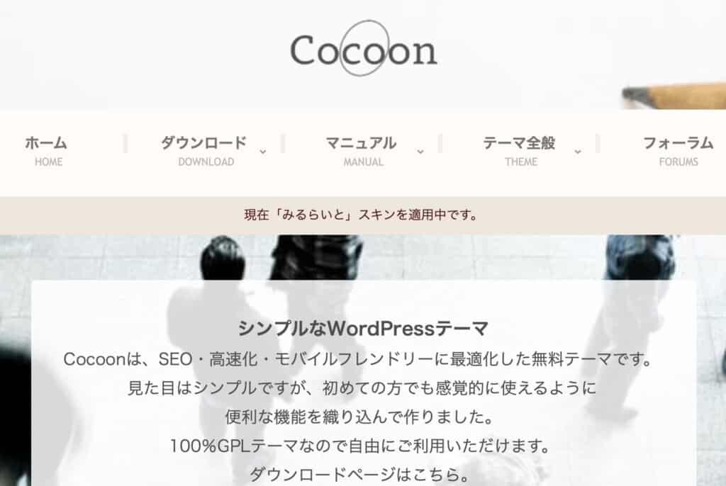 Cocoonの概要