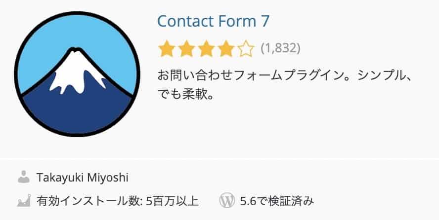 Contact Form 7プラグイン