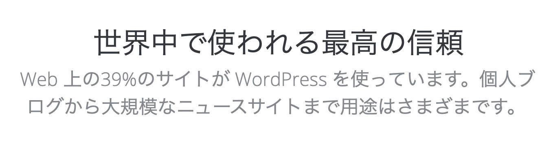 WordPressの概要を説明している、また市場シェアも説明している。