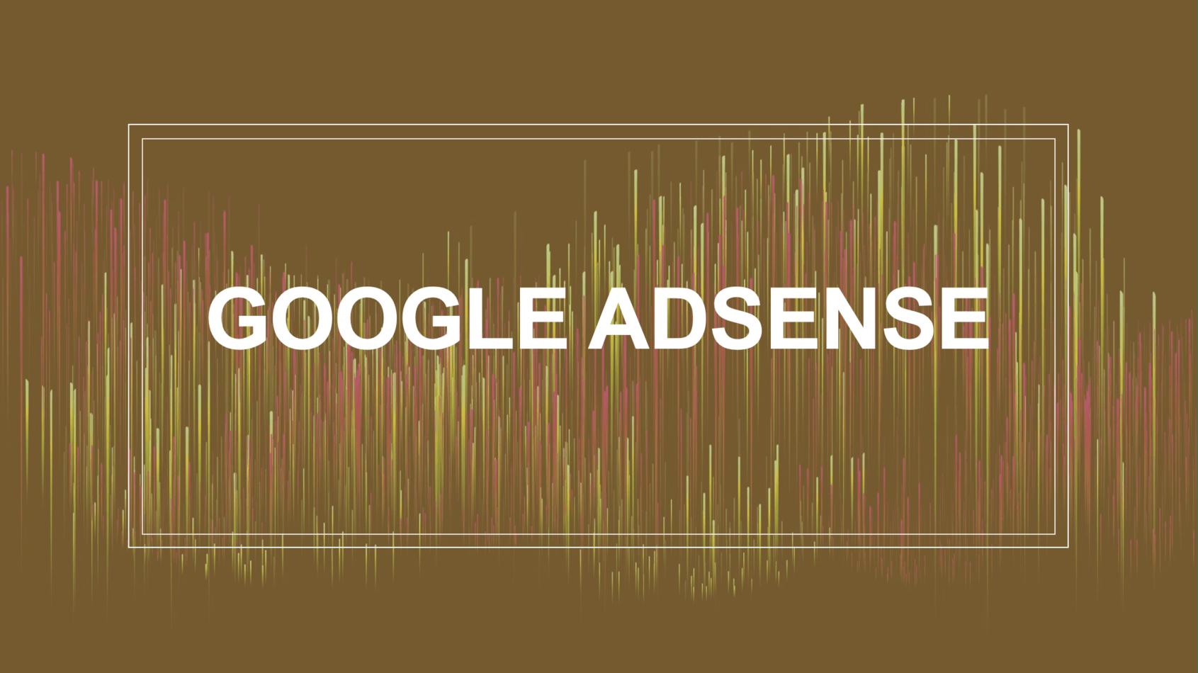 Googleアドセンスのイメージ