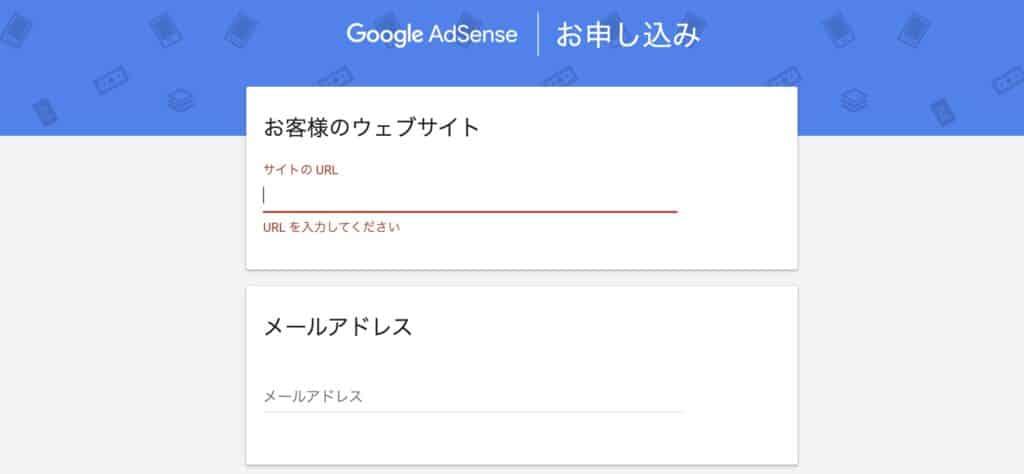 Googleアドセンスの審査申し込み申請