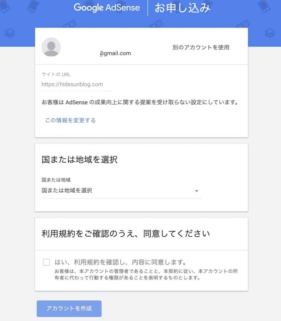 Googleアドセンス審査の情報登録