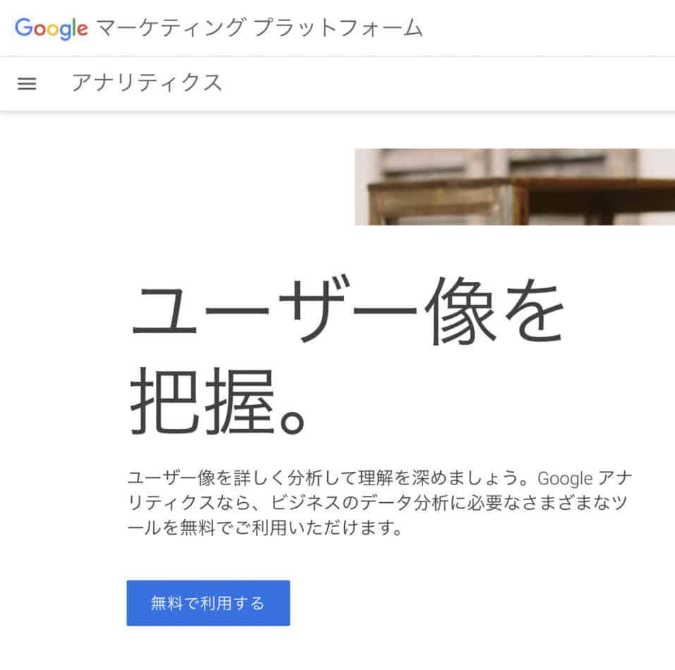 GoogleAnalyticsページ