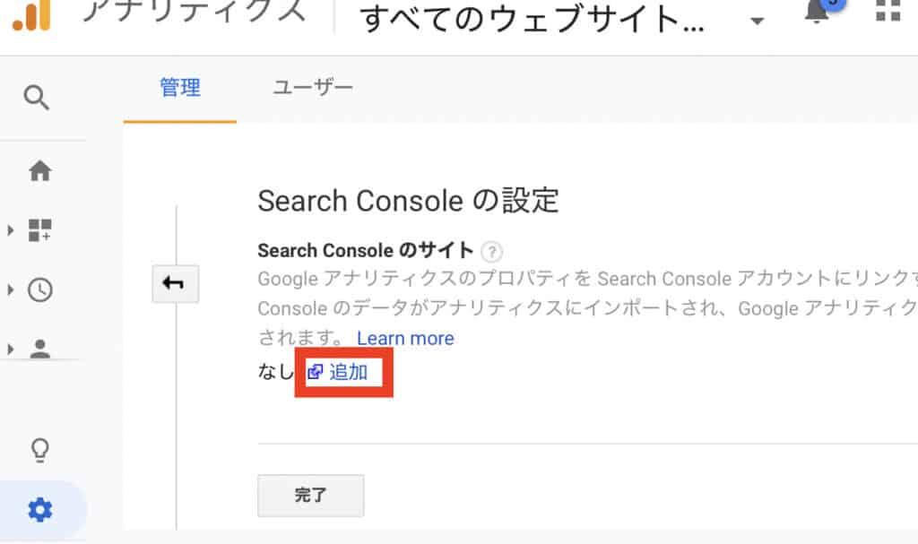 Googleアナリティクス内のGoogleサーチコンソールを追加設定