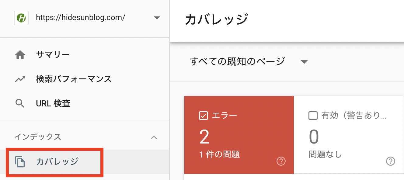 Googleサーチコンソールでのエラー検知