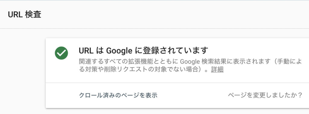Googleサーチコンソールでのインデックス登録