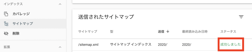 GoogleサーチコンソールへのXMLサイトマップ設定完了画面