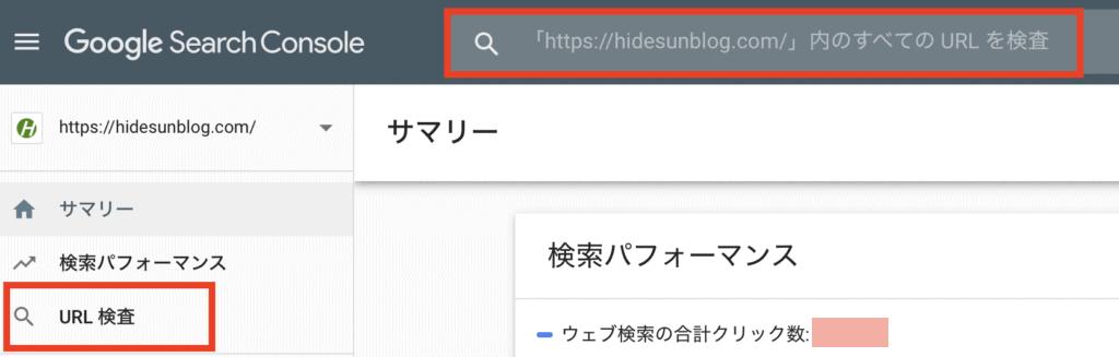 GoogleサーチコンソールでのURL検査