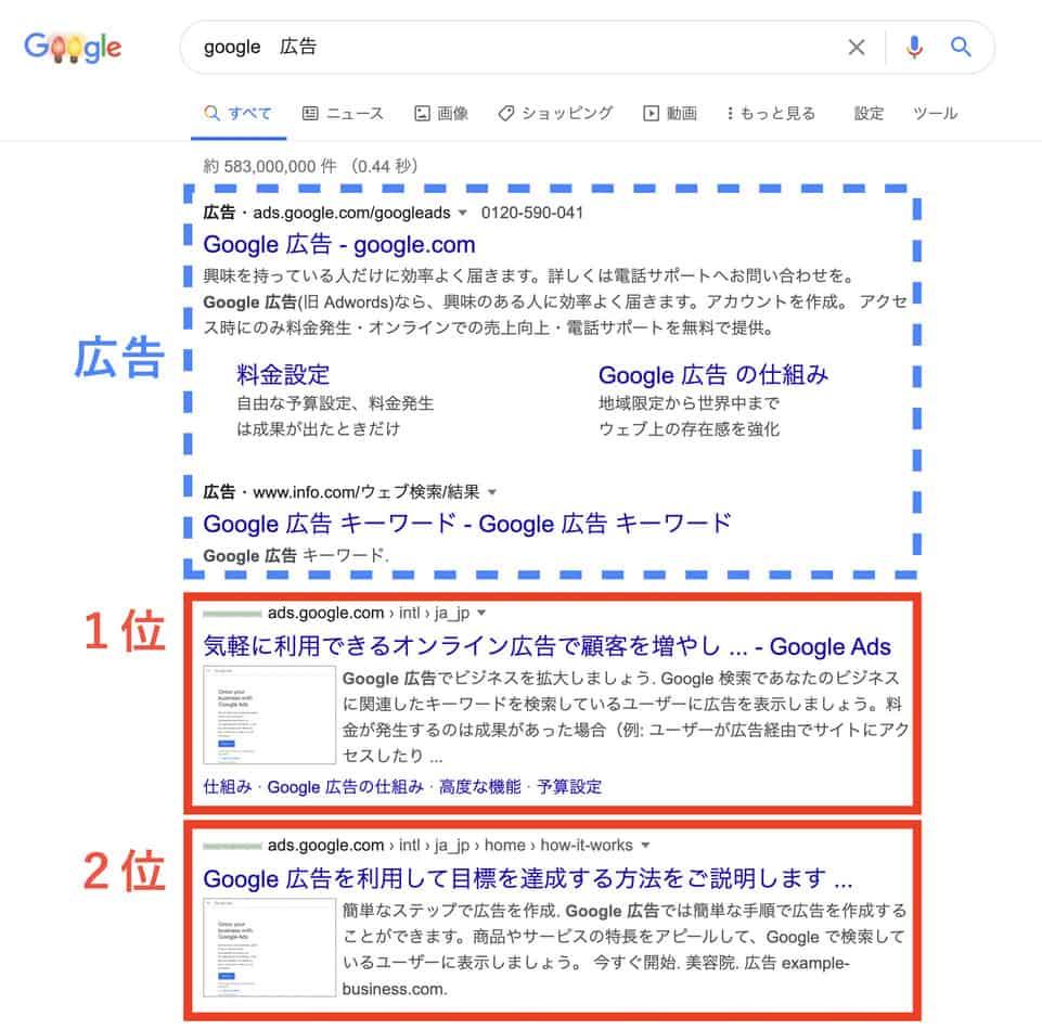Google検索結果画面の自然検索