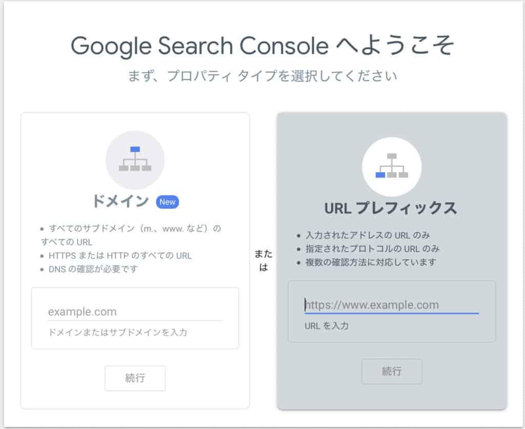 GoogleサーチコンソールのトラッキングIDを確認