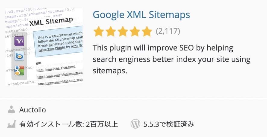 Google XML Sitemapsプラグイン