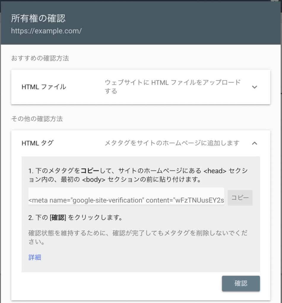 Googleサーチコンソールの所有権を確認