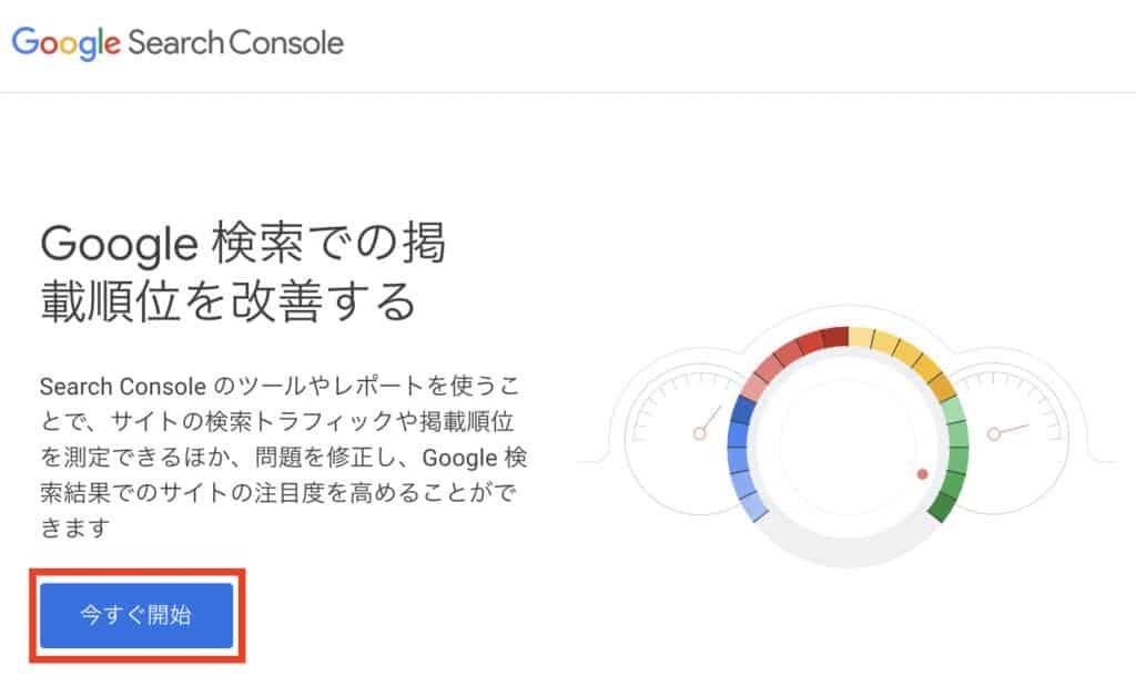 Googleサーチコンソールの公式サイト