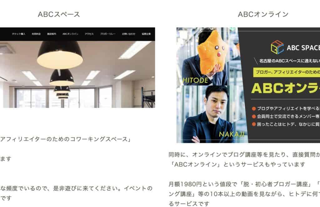 ヒトデブログのABCスペースとABCオンライン