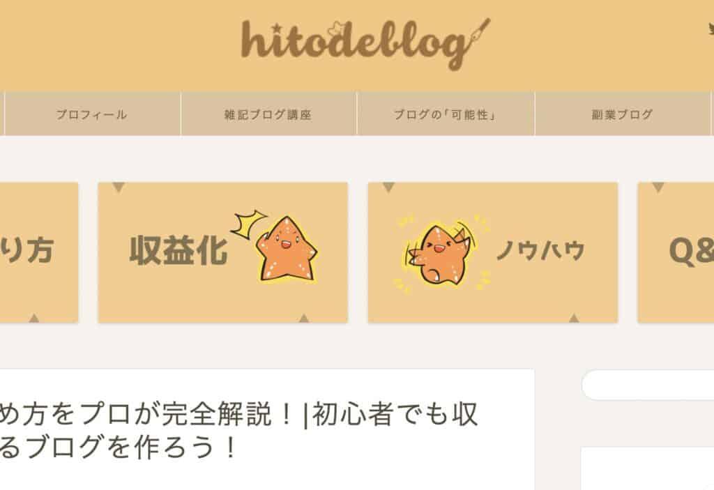 hitodeblogのヒトデブログ
